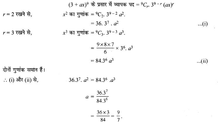 MP Board Class 11th Maths Solutions Chapter 8 द्विपद प्रमेय विविध प्रश्नावली img-4