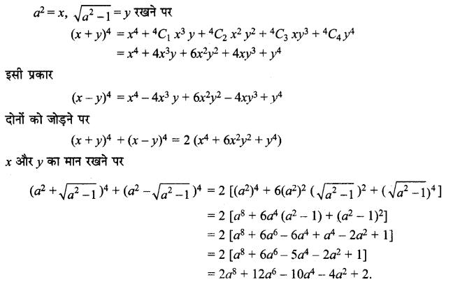 MP Board Class 11th Maths Solutions Chapter 8 द्विपद प्रमेय विविध प्रश्नावली img-8
