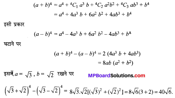 MP Board Class 11th Maths Solutions Chapter 8 द्विपद प्रमेय Ex 8.1 img-7