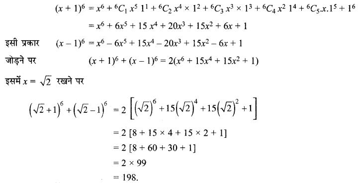 MP Board Class 11th Maths Solutions Chapter 8 द्विपद प्रमेय Ex 8.1 img-8