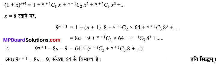 MP Board Class 11th Maths Solutions Chapter 8 द्विपद प्रमेय Ex 8.1 img-9