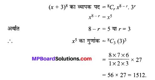 MP Board Class 11th Maths Solutions Chapter 8 द्विपद प्रमेय Ex 8.2 img-1