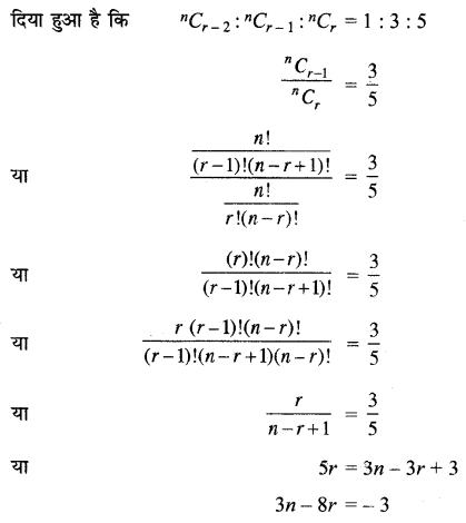 MP Board Class 11th Maths Solutions Chapter 8 द्विपद प्रमेय Ex 8.2 img-11