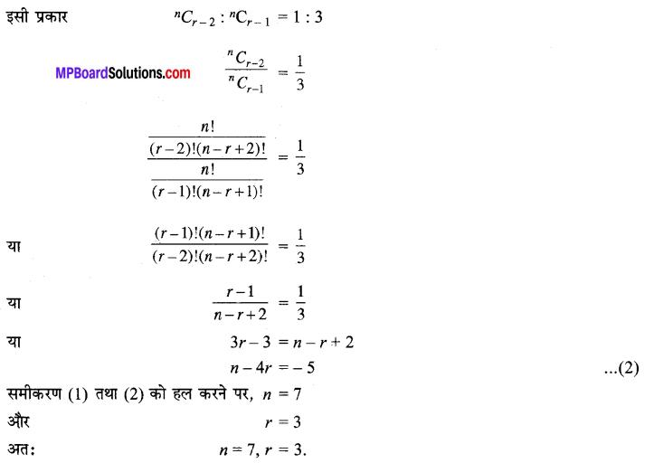MP Board Class 11th Maths Solutions Chapter 8 द्विपद प्रमेय Ex 8.2 img-12