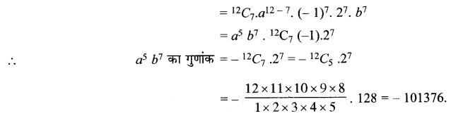 MP Board Class 11th Maths Solutions Chapter 8 द्विपद प्रमेय Ex 8.2 img-2