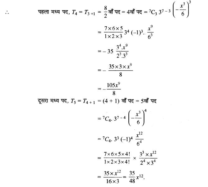 MP Board Class 11th Maths Solutions Chapter 8 द्विपद प्रमेय Ex 8.2 img-7