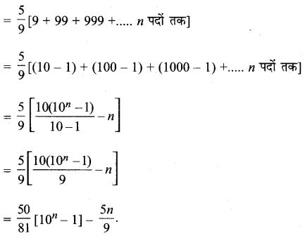 MP Board Class 11th Maths Solutions Chapter 9 अनुक्रम तथा श्रेणी विविध प्रश्नावली img-12
