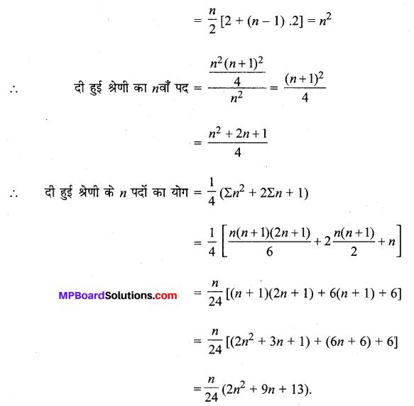 MP Board Class 11th Maths Solutions Chapter 9 अनुक्रम तथा श्रेणी विविध प्रश्नावली img-17