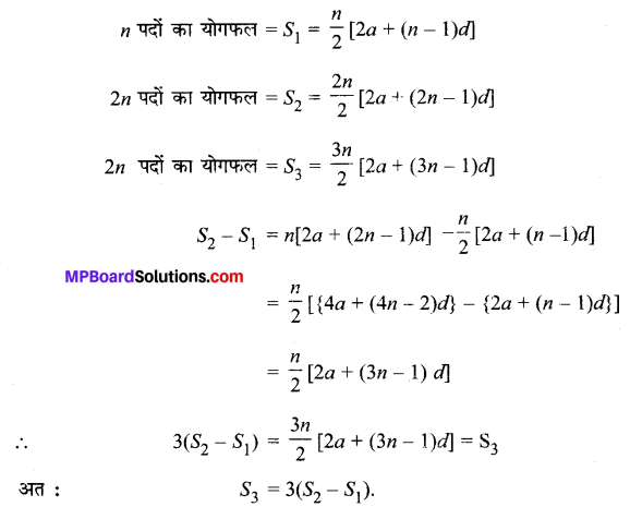 MP Board Class 11th Maths Solutions Chapter 9 अनुक्रम तथा श्रेणी विविध प्रश्नावली img-2