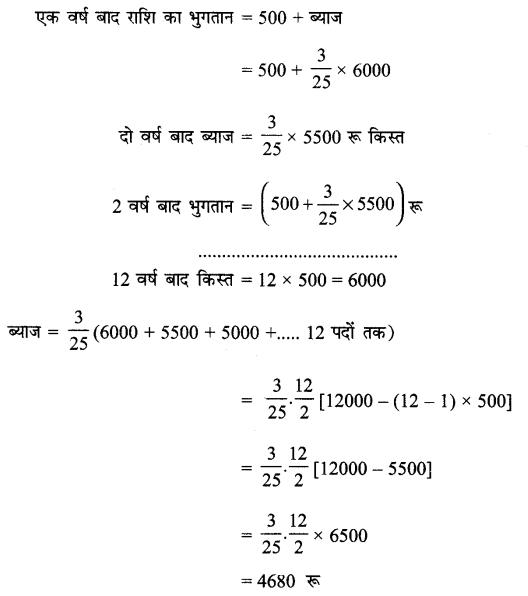 MP Board Class 11th Maths Solutions Chapter 9 अनुक्रम तथा श्रेणी विविध प्रश्नावली img-20
