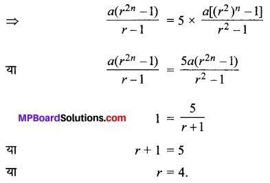 MP Board Class 11th Maths Solutions Chapter 9 अनुक्रम तथा श्रेणी विविध प्रश्नावली img-3