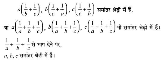 MP Board Class 11th Maths Solutions Chapter 9 अनुक्रम तथा श्रेणी विविध प्रश्नावली img-6