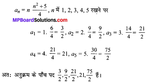 MP Board Class 11th Maths Solutions Chapter 9 अनुक्रम तथा श्रेणी Ex 9.1 img-4