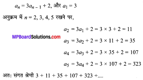 MP Board Class 11th Maths Solutions Chapter 9 अनुक्रम तथा श्रेणी Ex 9.1 img-5