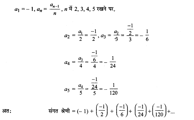 MP Board Class 11th Maths Solutions Chapter 9 अनुक्रम तथा श्रेणी Ex 9.1 img-6