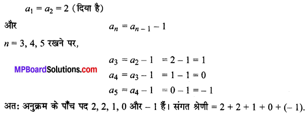 MP Board Class 11th Maths Solutions Chapter 9 अनुक्रम तथा श्रेणी Ex 9.1 img-7