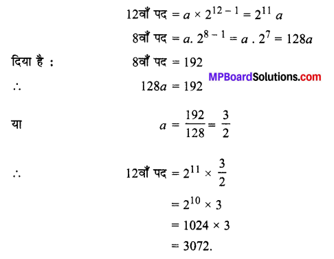 MP Board Class 11th Maths Solutions Chapter 9 अनुक्रम तथा श्रेणी Ex 9.3 img-1