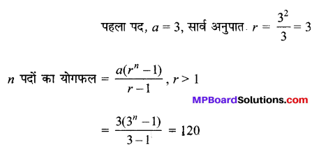 MP Board Class 11th Maths Solutions Chapter 9 अनुक्रम तथा श्रेणी Ex 9.3 img-11