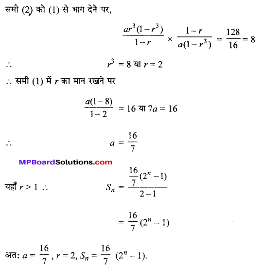 MP Board Class 11th Maths Solutions Chapter 9 अनुक्रम तथा श्रेणी Ex 9.3 img-12