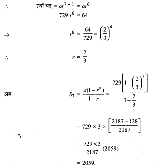 MP Board Class 11th Maths Solutions Chapter 9 अनुक्रम तथा श्रेणी Ex 9.3 img-13