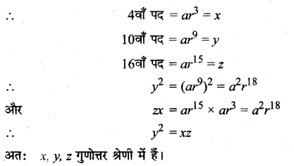 MP Board Class 11th Maths Solutions Chapter 9 अनुक्रम तथा श्रेणी Ex 9.3 img-14