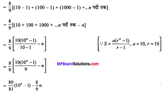 MP Board Class 11th Maths Solutions Chapter 9 अनुक्रम तथा श्रेणी Ex 9.3 img-15