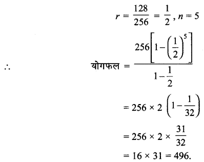 MP Board Class 11th Maths Solutions Chapter 9 अनुक्रम तथा श्रेणी Ex 9.3 img-16