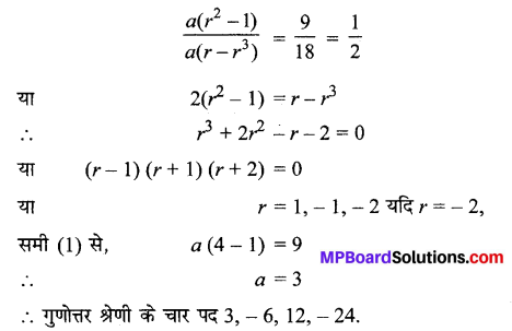 MP Board Class 11th Maths Solutions Chapter 9 अनुक्रम तथा श्रेणी Ex 9.3 img-17