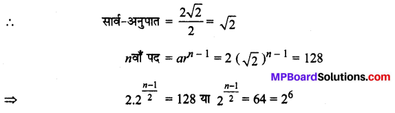 MP Board Class 11th Maths Solutions Chapter 9 अनुक्रम तथा श्रेणी Ex 9.3 img-2