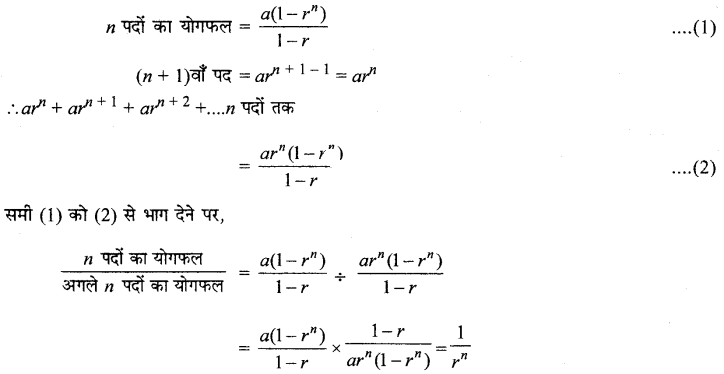 MP Board Class 11th Maths Solutions Chapter 9 अनुक्रम तथा श्रेणी Ex 9.3 img-20