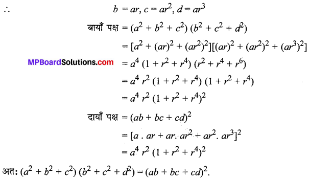 MP Board Class 11th Maths Solutions Chapter 9 अनुक्रम तथा श्रेणी Ex 9.3 img-21