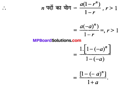 MP Board Class 11th Maths Solutions Chapter 9 अनुक्रम तथा श्रेणी Ex 9.3 img-7