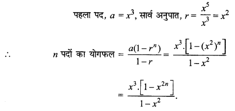 MP Board Class 11th Maths Solutions Chapter 9 अनुक्रम तथा श्रेणी Ex 9.3 img-8