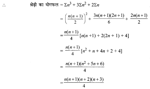 MP Board Class 11th Maths Solutions Chapter 9 अनुक्रम तथा श्रेणी Ex 9.4 img-2