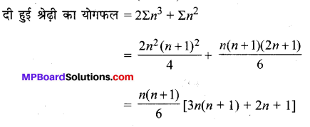 MP Board Class 11th Maths Solutions Chapter 9 अनुक्रम तथा श्रेणी Ex 9.4 img-3
