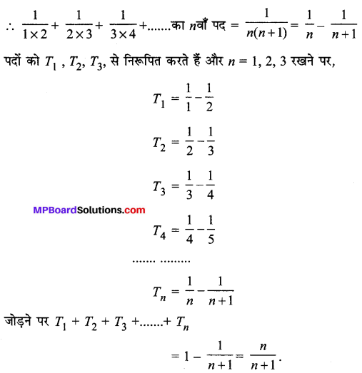 MP Board Class 11th Maths Solutions Chapter 9 अनुक्रम तथा श्रेणी Ex 9.4 img-5