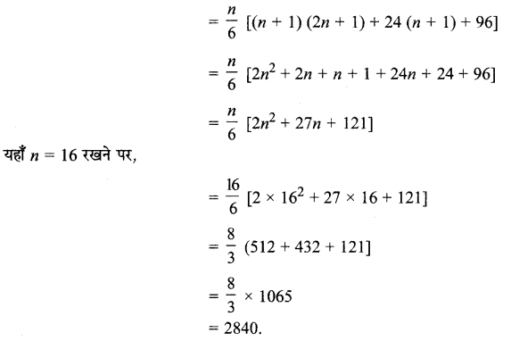 MP Board Class 11th Maths Solutions Chapter 9 अनुक्रम तथा श्रेणी Ex 9.4 img-6