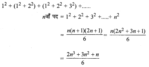 MP Board Class 11th Maths Solutions Chapter 9 अनुक्रम तथा श्रेणी Ex 9.4 img-8