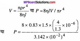 MP Board Class 11th Physics Solutions Chapter 10 तरलों के यांत्रिकी गुण img 3