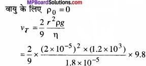MP Board Class 11th Physics Solutions Chapter 10 तरलों के यांत्रिकी गुण img 8