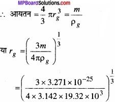MP Board Class 11th Physics Solutions Chapter 13 अणुगति सिद्धांत img 5