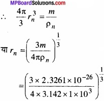 MP Board Class 11th Physics Solutions Chapter 13 अणुगति सिद्धांत img 6