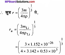 MP Board Class 11th Physics Solutions Chapter 13 अणुगति सिद्धांत img 7
