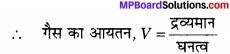 MP Board Class 11th Physics Solutions Chapter 15 तरंगें image 2