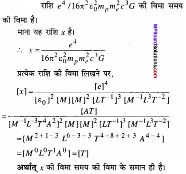 MP Board Class 11th Physics Solutions Chapter 2 मात्रक एवं मापन 1