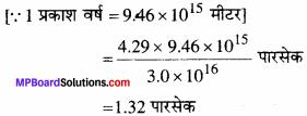 MP Board Class 11th Physics Solutions Chapter 2 मात्रक एवं मापन 12