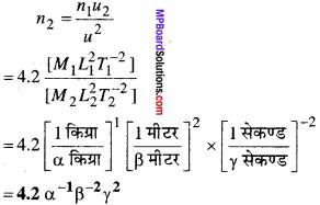 MP Board Class 11th Physics Solutions Chapter 2 मात्रक एवं मापन 24