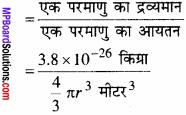 MP Board Class 11th Physics Solutions Chapter 2 मात्रक एवं मापन 6