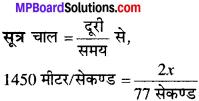 MP Board Class 11th Physics Solutions Chapter 2 मात्रक एवं मापन l