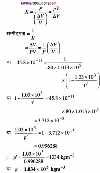 MP Board Class 11th Physics Solutions Chapter 9 ठोसों के यांत्रिक गुण img 10